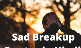 10+ Breakup Quotes In Hindi | Sad Breakup Quotes In Hindi | Breakup Status | ब्रेकअप कोट्स