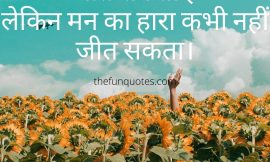 good morning whatsapp Quotes in hindi