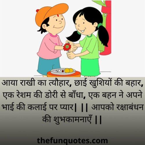 raksha bandhan quotes for sister in hindiraksha bandhan quotes for sister in hindi