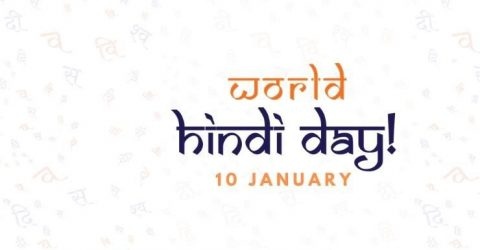 World Hindi Day 2021 Inspirational quotes and images   विश्व हिंदी दिवस पर कोट्स   Shayari & Messages