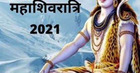 Shivratri quotes 2021 in hindi | महाशिवरात्रि | Happy Mahashivratri 2021 | Best Messages, Free Images & Wishes | Greetings