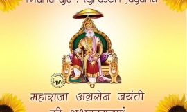 Agrasen Maharaj : Agrasen Maharaj Quotes in Hindi | Agrasen Jayanti Status, Quotes and Slogans | Agrasen Jayanti Messages | Agrasen Jayanti Wishes | thefunquotes.com