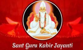 Kabir Das Jayanti 2021 Motivational Inspirational Quotes | Sant Guru Kabir Das Jayanti Messages, Wishes and Whatsapp Status | thefunquotes.com