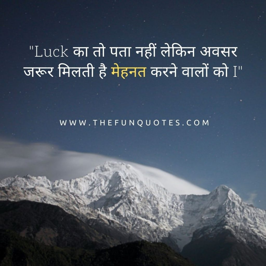 motivational quotes in hindi about life