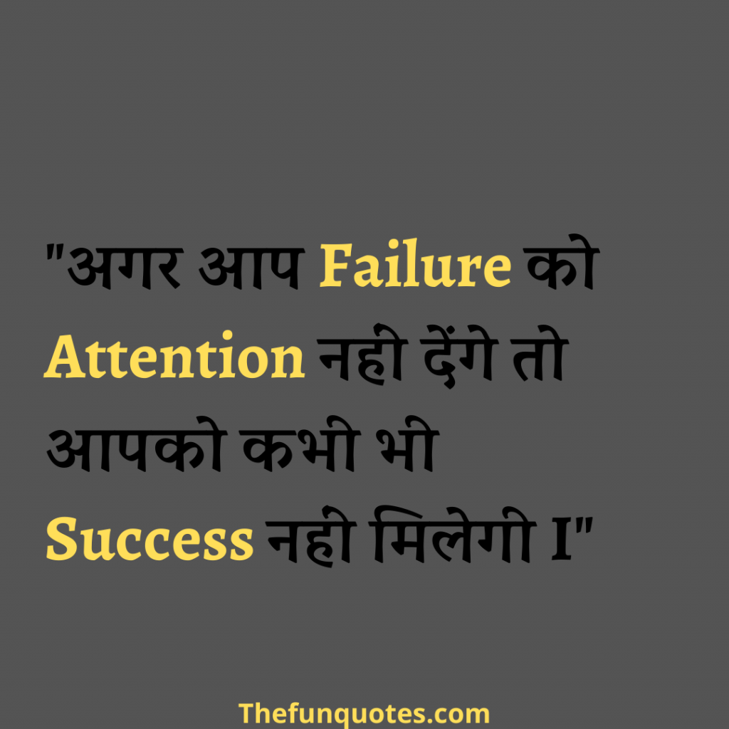 motivational quotes for work success hindi