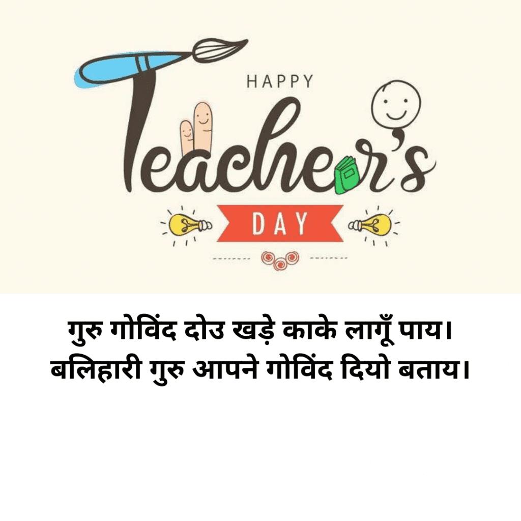 शिक्षक दिवस की बधाई..