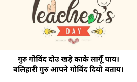 happy teachers day images and quotes